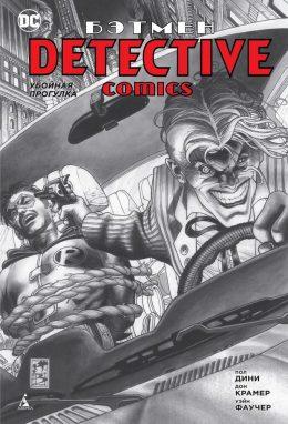 Batman. Бэтмен. Detective Comics. Убойная прогулка