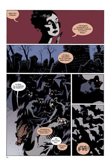 Hellboy. Хеллбой. Книга 4. Правая рука судьбы