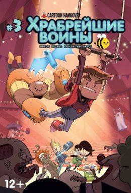 """Книга комиксов """"Храбрейшие войны"""" №3"""