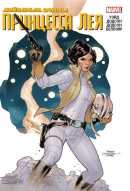 Star Wars. Звёздные Войны. Принцесса Лея