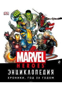 Энциклопедия Марвел. Marvel. Хроники. Год за годом