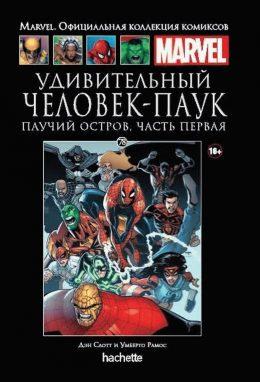 Ашет Коллекция № 78 The Amazing Spider-Man. Удивительный Человек-Паук. Паучий остров, часть первая
