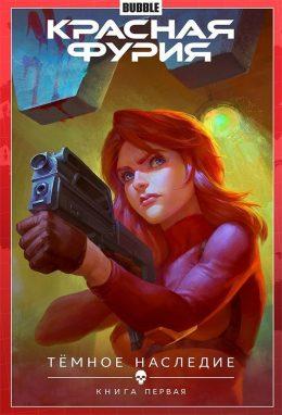 Красная Фурия. Том 3. Тёмное наследие.