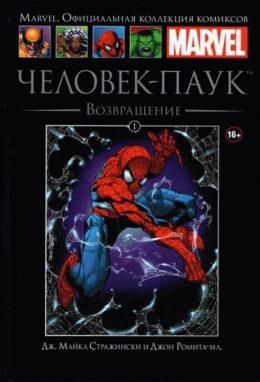 Ашет Коллекция № 1 The Amazing Spider-Man. Удивительный Человек-Паук Возвращение