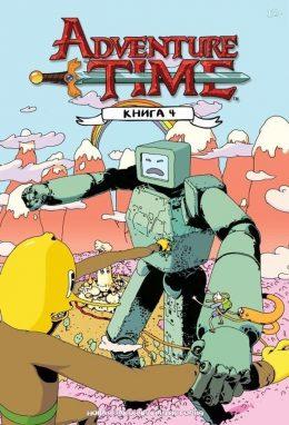 Adventure Time. Время приключений. Книга 4