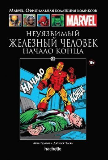 Ашет Коллекция № 83 Неуязвимый Железный Человек. Начало конца