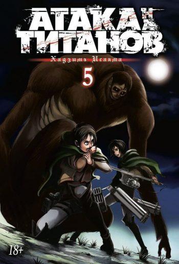 Attack on Titan. Атака на Титанов. Том 5