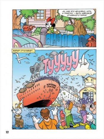 Минни Маус: Романтичная, как я!