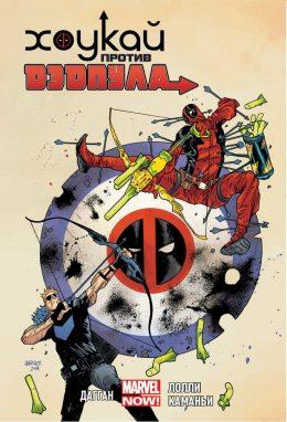 Deadpool. Дэдпул против Хоукая