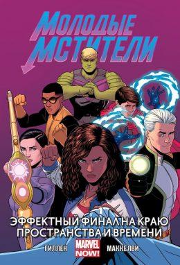 Young Avengers. Молодые мстители. Том 3. Эффектный финал на краю пространства и времени