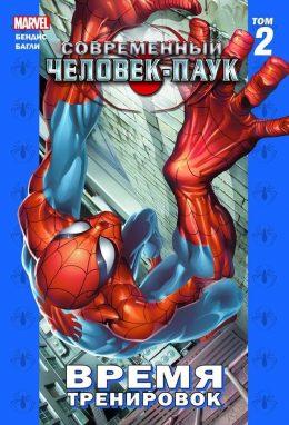 Ultimate Spider-Man. Современный Человек-Паук Том 2. Время тренировок