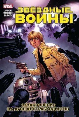 Star Wars. Звёздные Войны. Том 2. Столкновение на Луне
