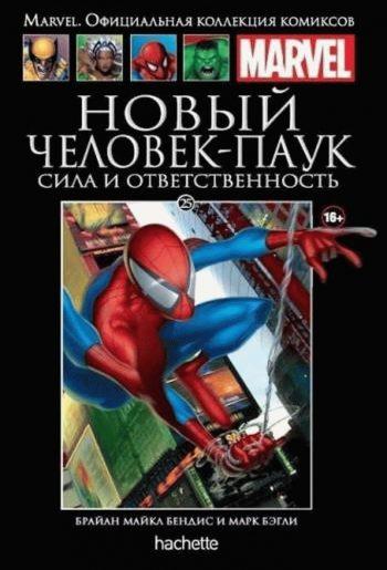 Ашет Коллекция № 25 Spider-Man. Новый Человек-Паук. Сила и ответственность