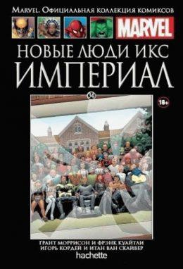 Ашет Коллекция № 34 Новые Люди Икс. Империал