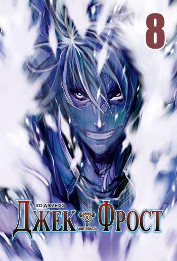 Jack Frost. Джек Фрост. Том 8