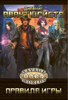 Savage Worlds: Правила игры (Дневник авантюриста)