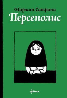 "Маржан Сатрапи ""Персеполис"""