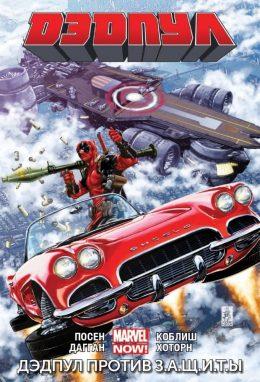 Deadpool. Дэдпул. Том 4. Дэдпул против З.А.Щ.И.Т.Ы