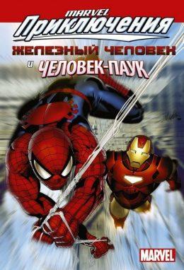 MARVEL Приключения: Iron Man & Spider-Man. Железный Человек и Человек Паук