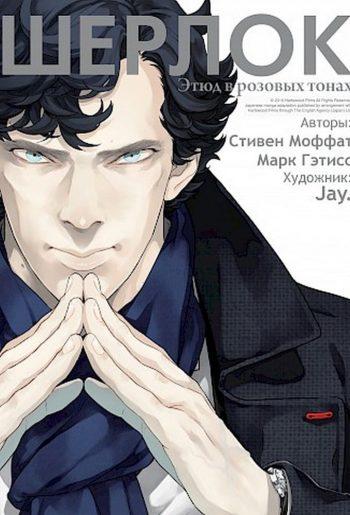 Манга. Шерлок. Том 1. Этюд в розовых тонах