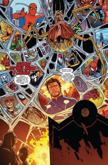 The Amazing Spider-Man. Удивительный Человек-Паук. Том 3.  Паучьи миры