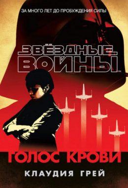 Star Wars. Звёздные Войны. Голос крови.