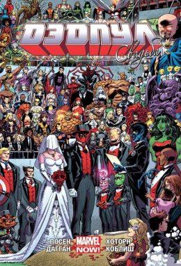 Deadpool. Дэдпул. Том 5. Свадьба