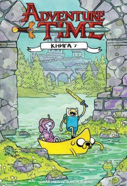 Adventure Time. Время приключений. Книга 7