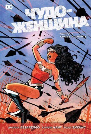 Wonder Woman. Чудо-Женщина. Книга 1. Кровь и смерть