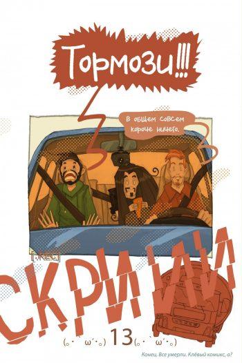 This is КОМИКС №1