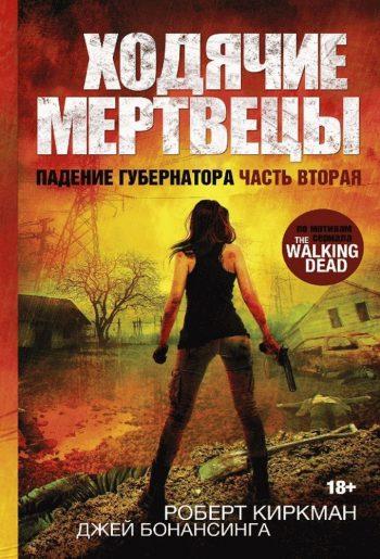 The Walking Dead. Ходячие мертвецы. Падение Губернатора. Часть вторая.
