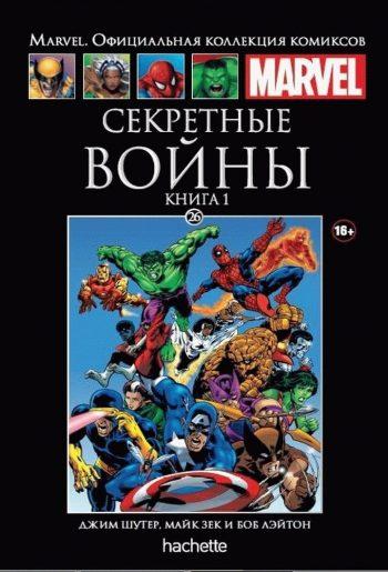 Ашет Коллекция № 26 Супергерои Marvel: Секретные войны, Книга 1