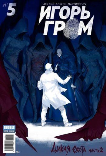 """Журнал """"Игорь Гром"""" №5"""