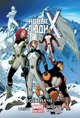 X-Men. Новые Люди Икс. Том 4 Все иначе