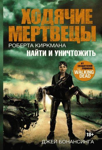 The Walking Dead. Ходячие мертвецы. Найти и уничтожить