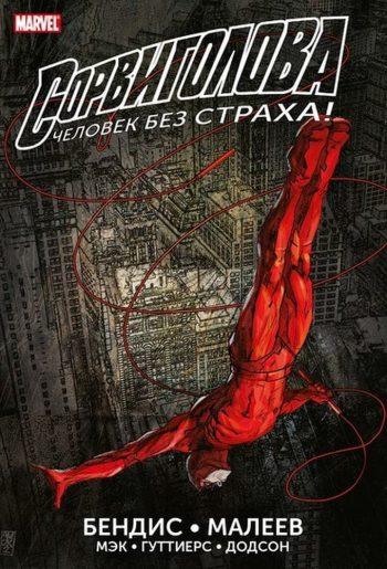 Daredevil. Сорвиголова. Полное издание