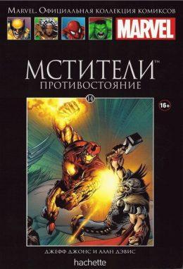 Ашет Коллекция № 14 Мстители: Противостояние