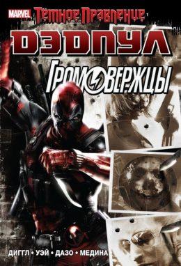 Deadpool. Темное правление: Дэдпул / Громовержцы