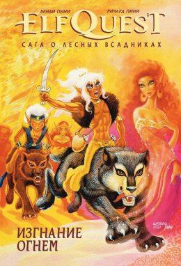 ElfQuest: Сага о лесных всадниках. Книга 1 Изгнание огнем