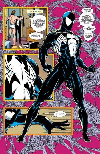 Spider-Man. Человек-Паук. Полное издание