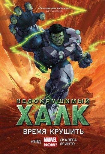 Несокрушимый Халк. Indestructible Hulk. Время крушить. Книга 3