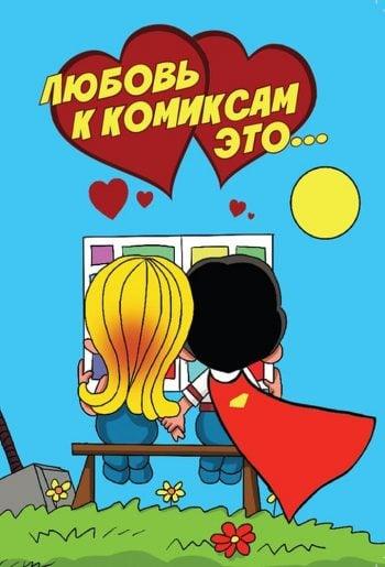 Любовь к комиксам это…