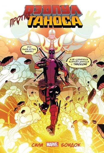 Deadpool. Дэдпул против Таноса