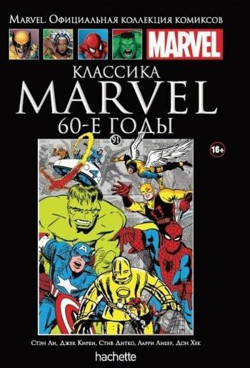 Ашет Коллекция № 91 Классика Marvel. 60-е годы