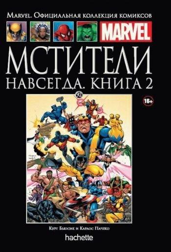 Ашет Коллекция № 92 Мстители навсегда. Книга 2