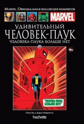 Ашет Коллекция № 88 The Amazing Spider-Man. Удивительный Человек-Паук. Паука больше нет