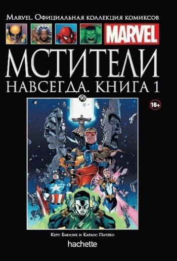 Ашет Коллекция № 90 Мстители навсегда. Книга 1