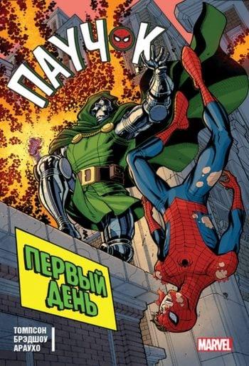 Spider-Man. Паучок. Том 1. Первый день