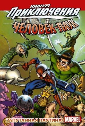 MARVEL Приключения: Spider-Man. Человек-Паук. Запутанная паутина
