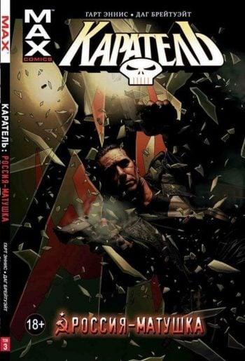 The Punisher. Каратель. том 3. Россия-матушка